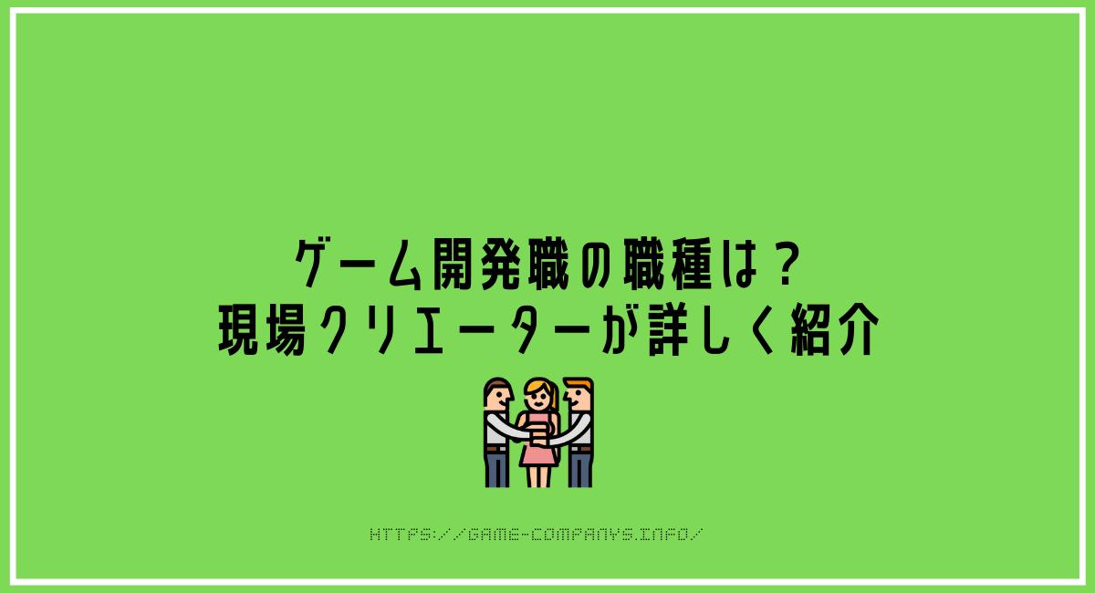「ゲーム会社(開発職)の職種は?昇進ルートは?現場のクリエーターが詳しく紹介します!」のアイキャッチ画像