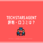 Tech Stars Agentの評判・口コミは?圧倒的に低い離職率を誇る真実