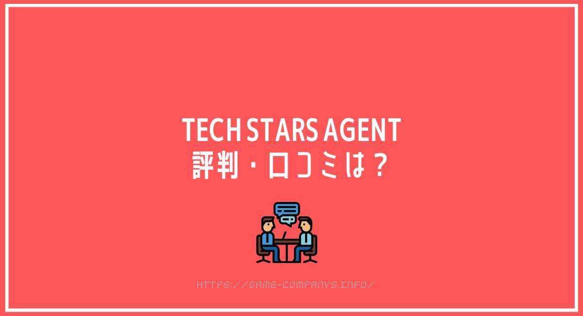 「Tech Stars Agentの評判・口コミは?圧倒的に低い離職率を誇る真実」のアイキャッチ画像
