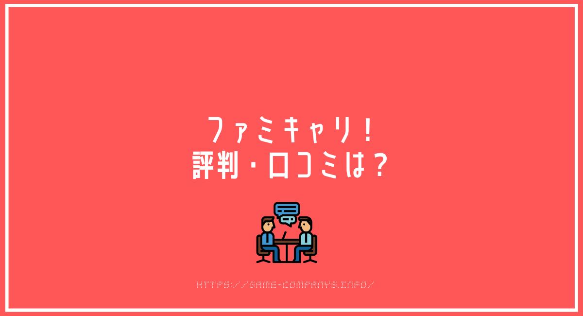 「ファミキャリ!の評判・口コミは?大手ゲーム会社の転職に強いエージェントサイトです」のアイキャッチ画像