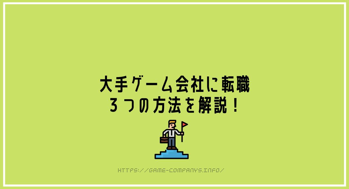 「大手ゲーム会社に転職するための3つの方法!大手を渡り歩いた元ゲームクリエーターが紹介」のアイキャッチ画像